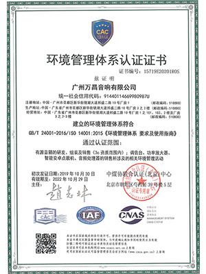 爵士龙-环境管理体系认证证书