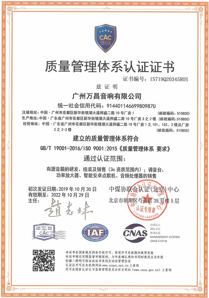 爵士龙-质量管理体系认证证书