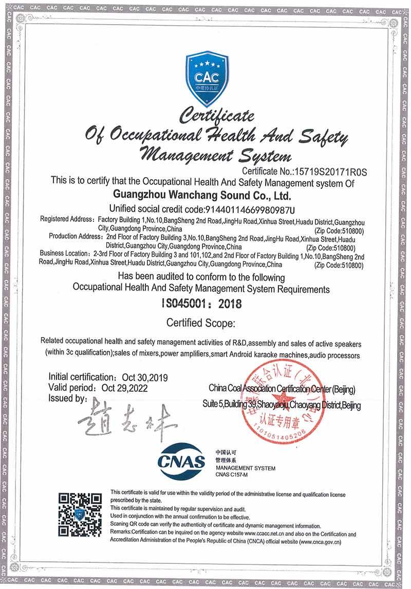 爵士龙- 职业健康与安全管理体制证书