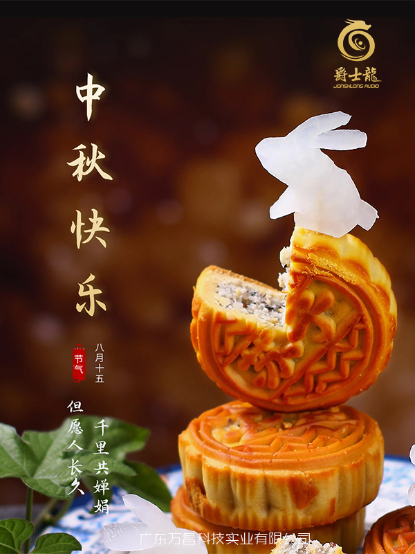浓情中秋,花好月圆,爵士龙祝您中秋节快乐!