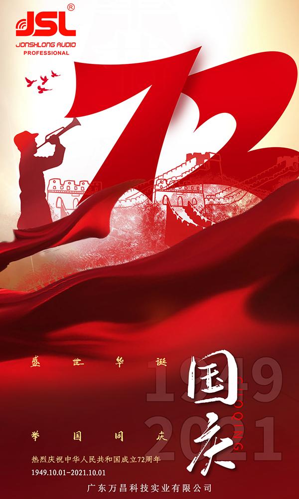 爵士龙祝您国庆节快乐,向祖国72周年致敬!