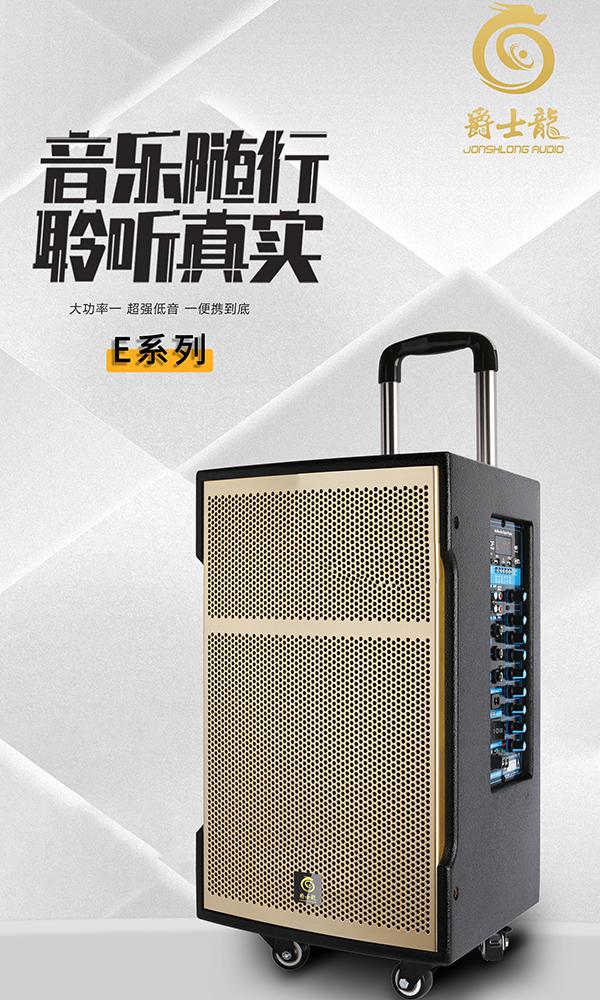 爵士龙E系列歌星DJ版!专业号角高音加大功率低音,声音穿透力强劲!