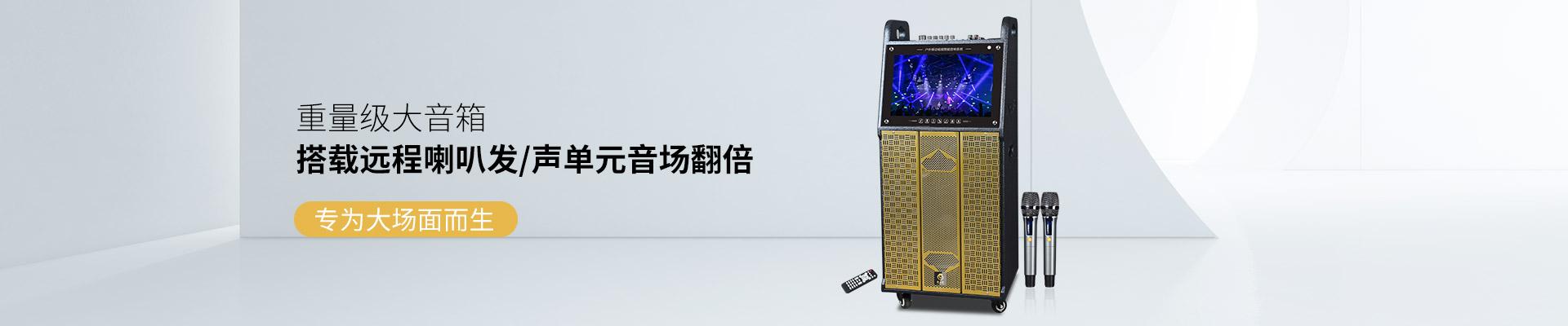 爵士龙视频拉杆音响:重量级大音箱,搭载远程喇叭发声单元音场翻倍,专为大场面而生