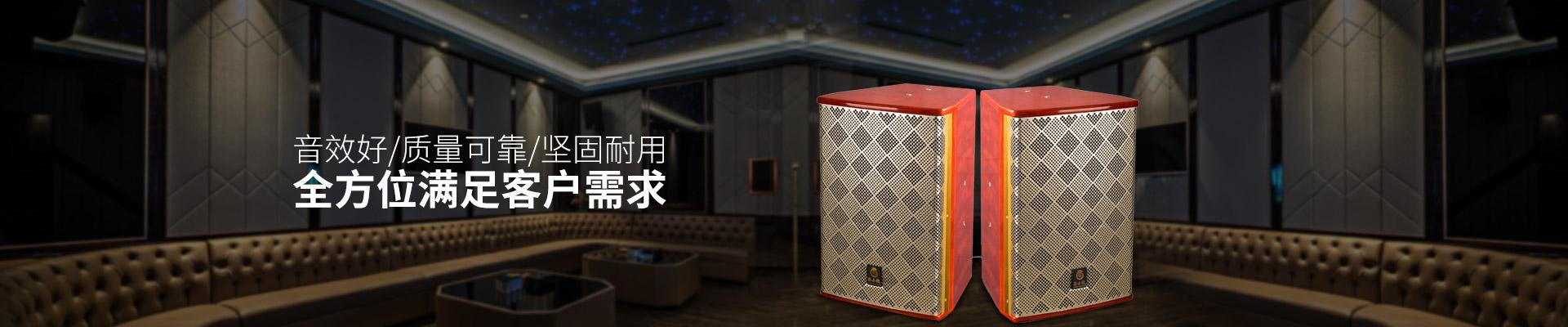 爵士龙娱乐KTV音响:音效好,质量可靠,坚固耐用,满足客户需求