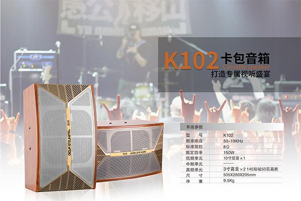 高端娱乐卡包音箱,爵士龙K102,专为娱乐而生!