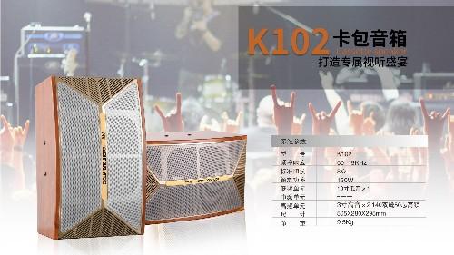 """民用音响如何选?爵士龙K102卡包音箱带您""""唱""""享生活!"""