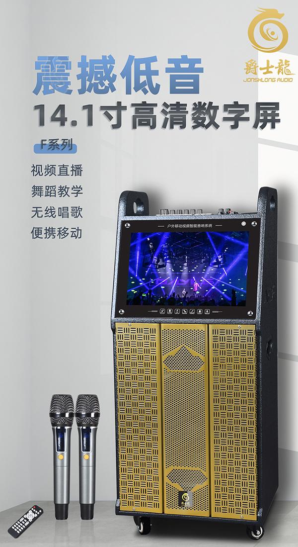 爵士龙F系列声卡版视频喷漆系列,拉杆音响的首选!