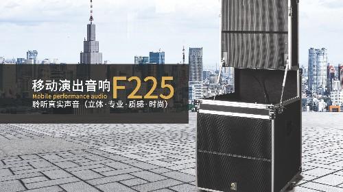强大的户外拉杆音箱,可多场景应用的移动演出音响爵士龙F225!