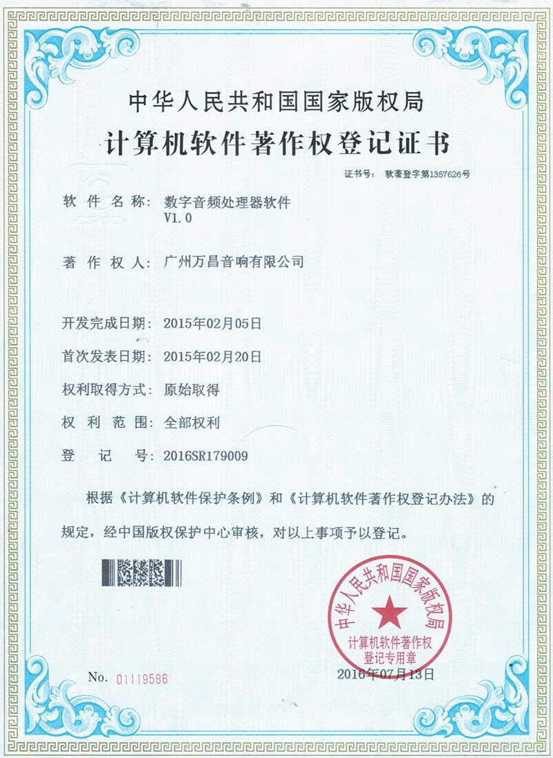 爵士龙-数字音频处理器软件 V1.0计算机软件著作权登记证书