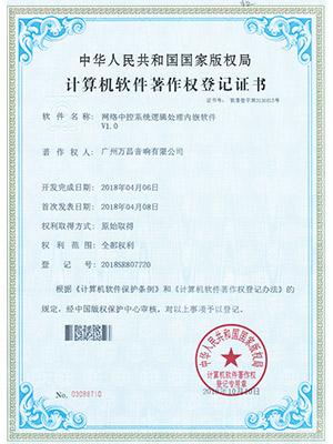 爵士龙-网络中控系统逻辑处理内嵌软件 V1.0计算机软件著作权登记证书
