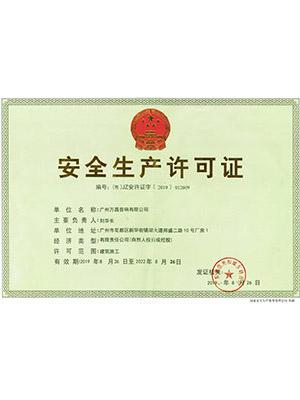 爵士龙-安全生产许可证