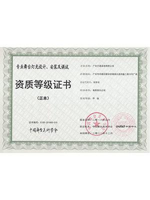 爵士龙-爵士龙-专业舞台 音响设计、安装及调试 资质等级证书 (正本)
