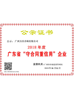 """爵士龙-广东省""""守合同重信用""""企业证书"""