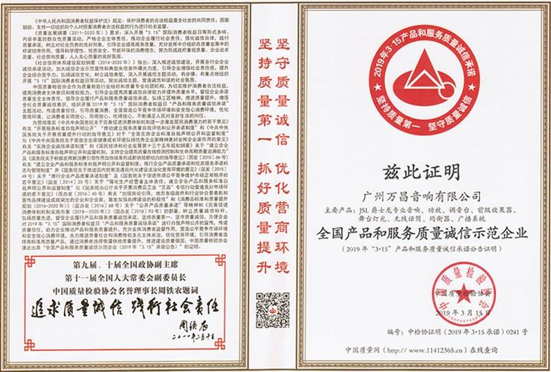 爵士龙-全国产品和服务质量诚信示范企业证书