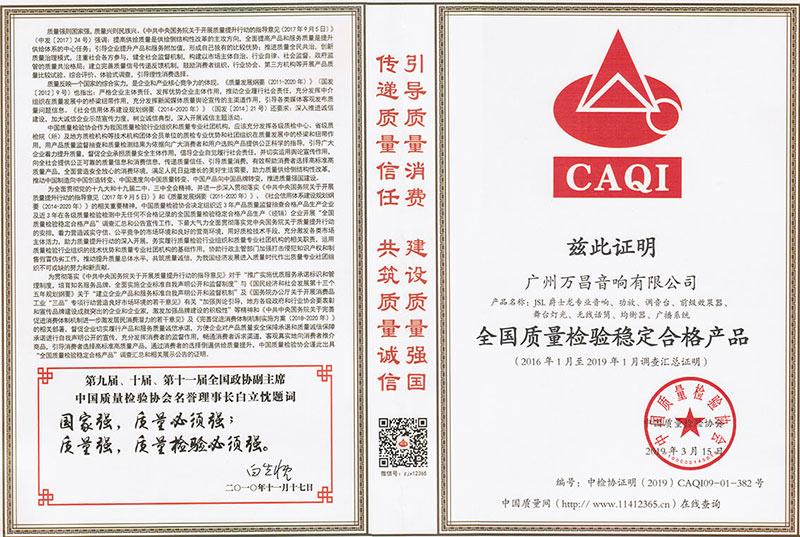 爵士龙-全国质量检验稳定合格产品证书