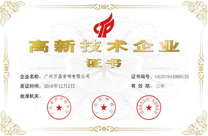 爵士龙-高新技术企业证书