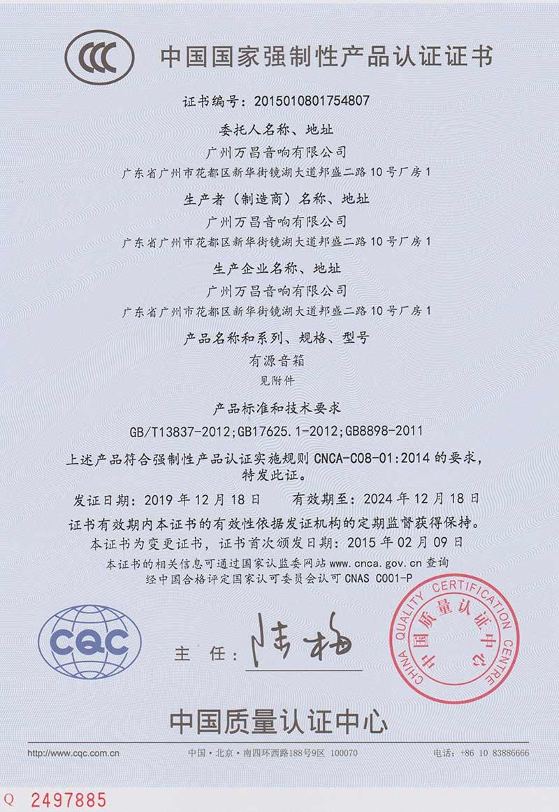 爵士龙-中国国家强制性产品认证证书
