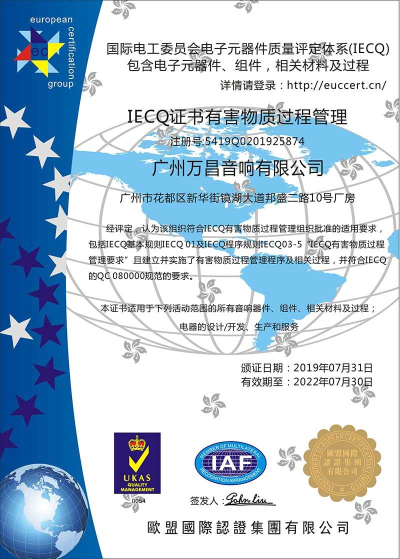 爵士龙-IECQ证书有害物质过程管理