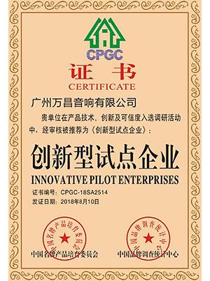 爵士龙-创新型试点企业CPGC证书