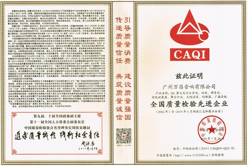 爵士龙-全国质量检验先进企业证书