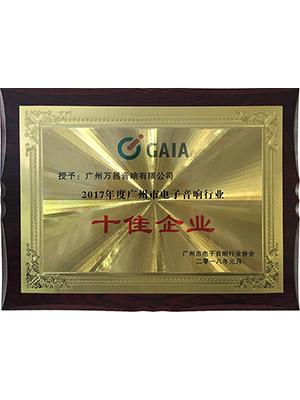 爵士龙-2017年度广州市电子音响行业十佳企业证书