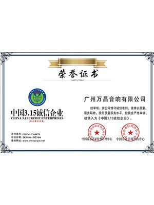 爵士龙-中国3.15诚信企业荣誉证书