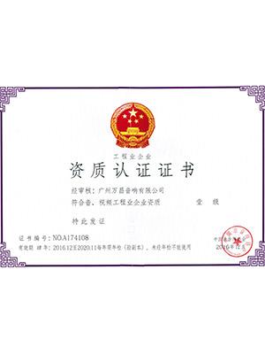 爵士龙-资质认证证书