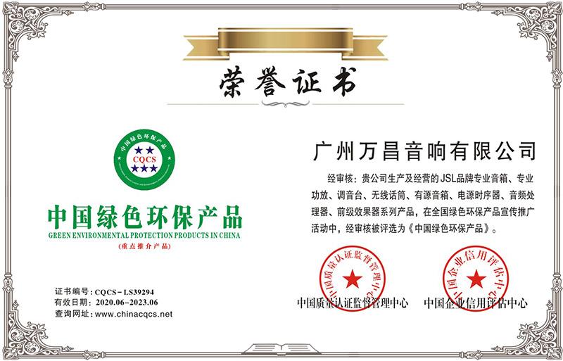 爵士龙-中国绿色环保产品荣誉证书