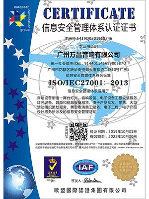 爵士龙-信息安全管理体系认证证书