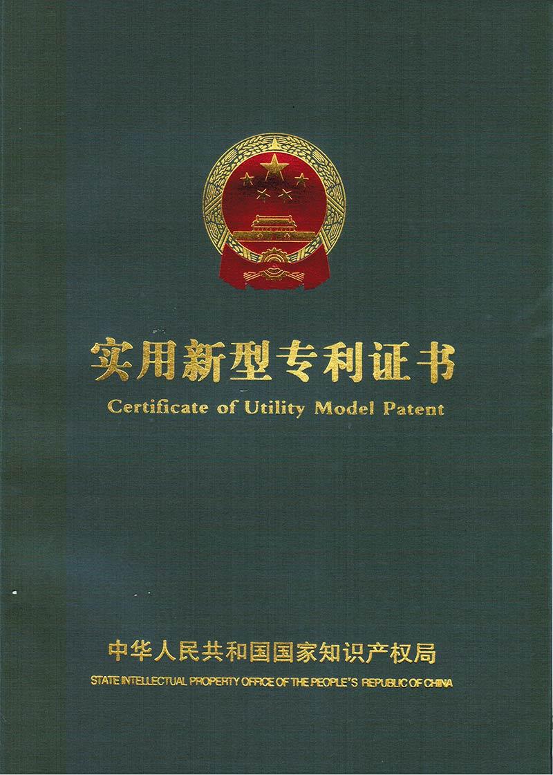 爵士龙-实用新型专利证书