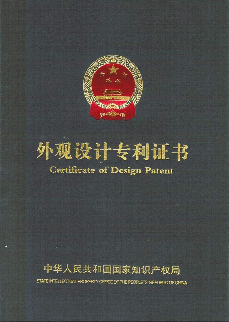 爵士龙-外观设计专利证书