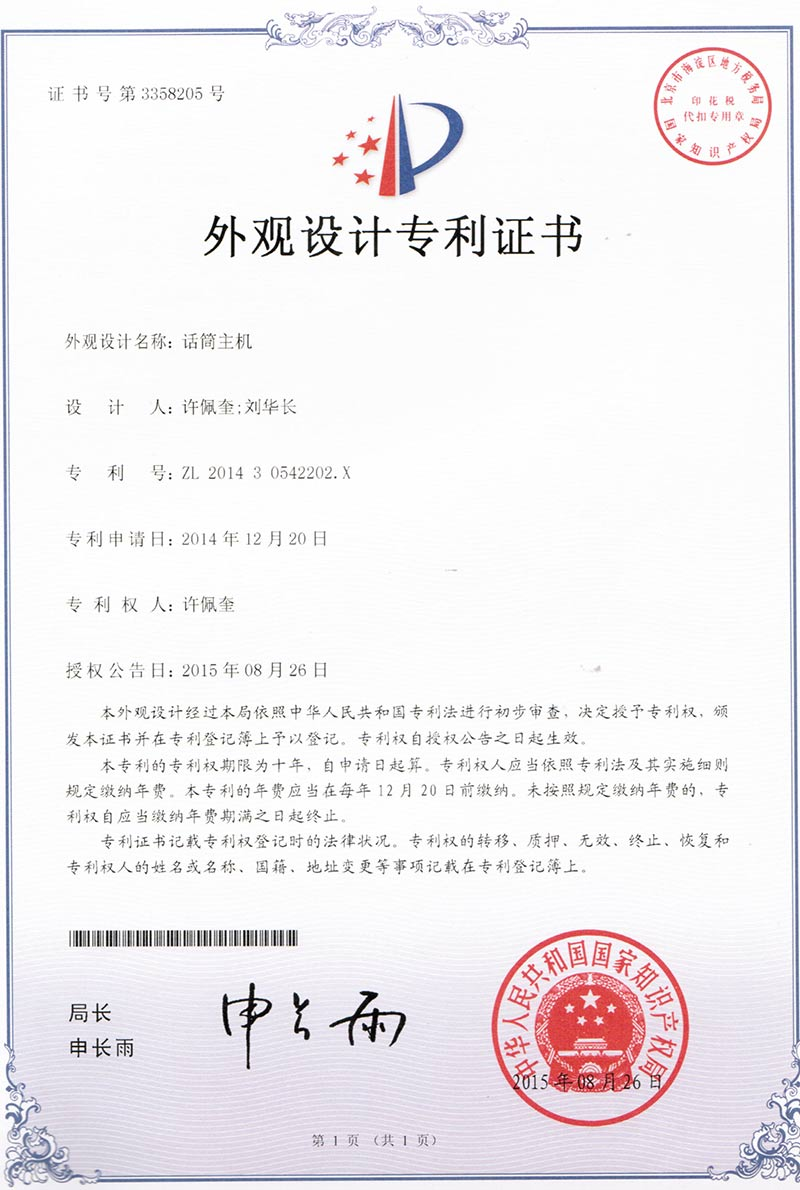 爵士龙-话简主机 外观设计专利证书