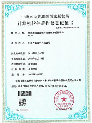 爵士龙-计算机软件薯作权登记证书