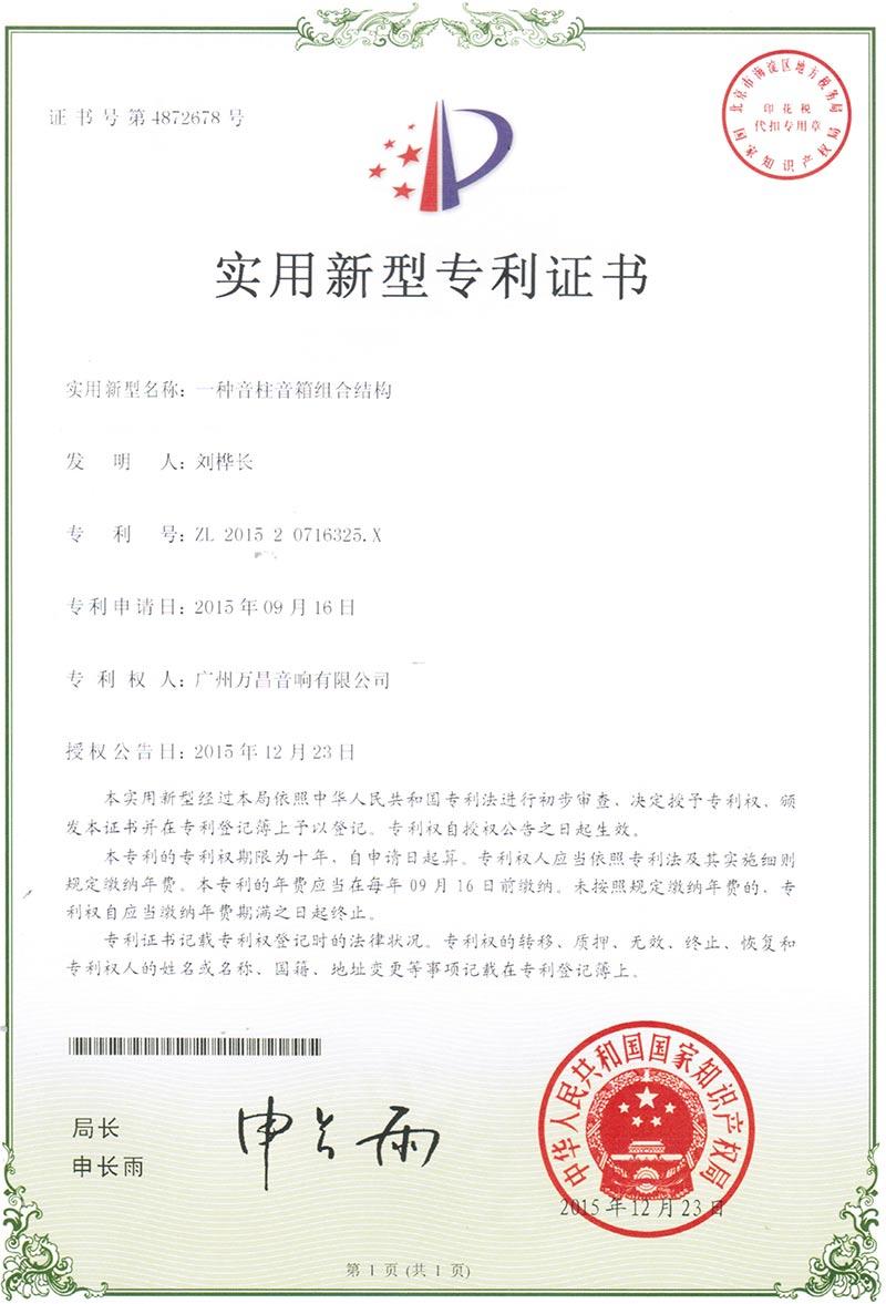 爵士龙-一种音柱音箱组合结构 实用新型专利证书
