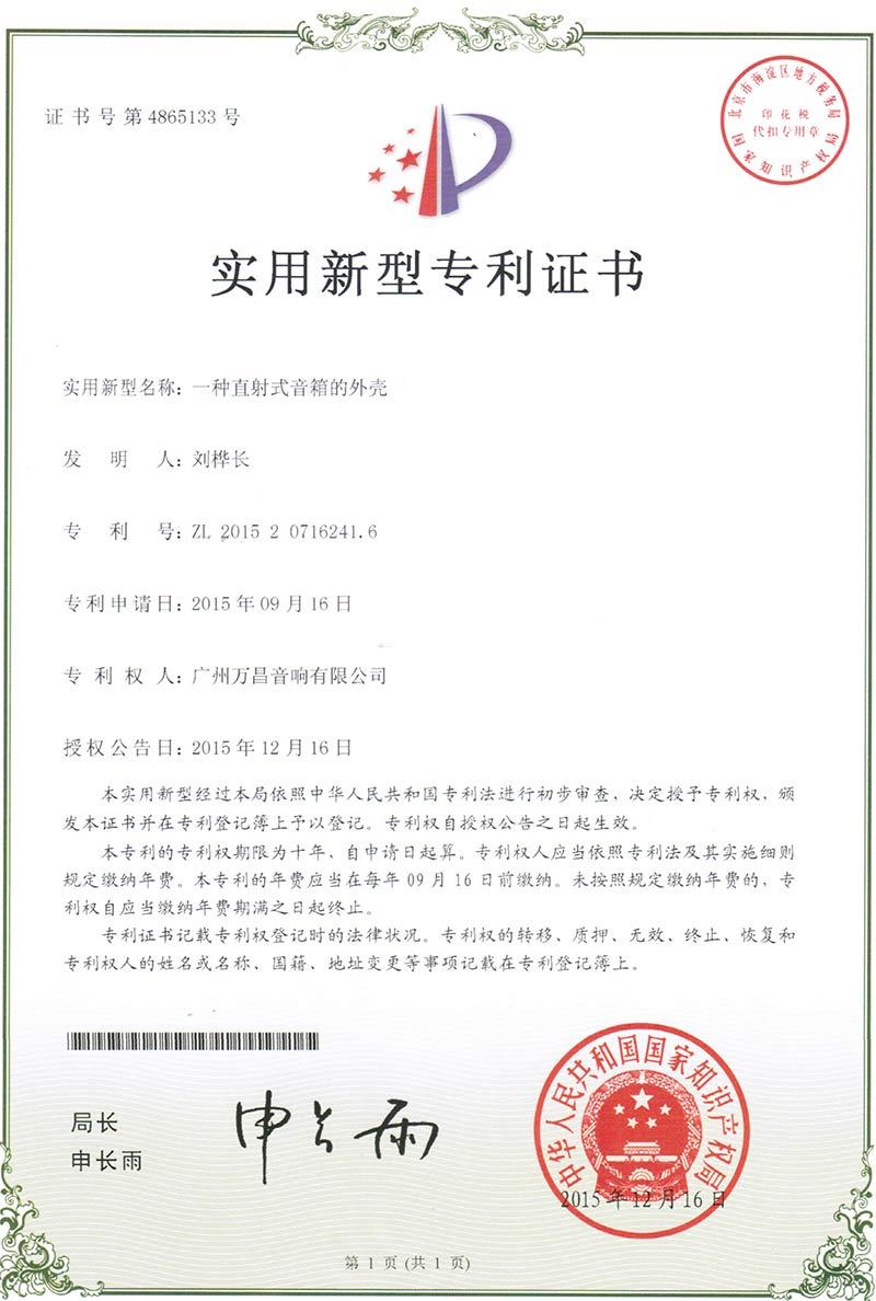 爵士龙-一种直射式音箱的外壳 实用新型专利证书