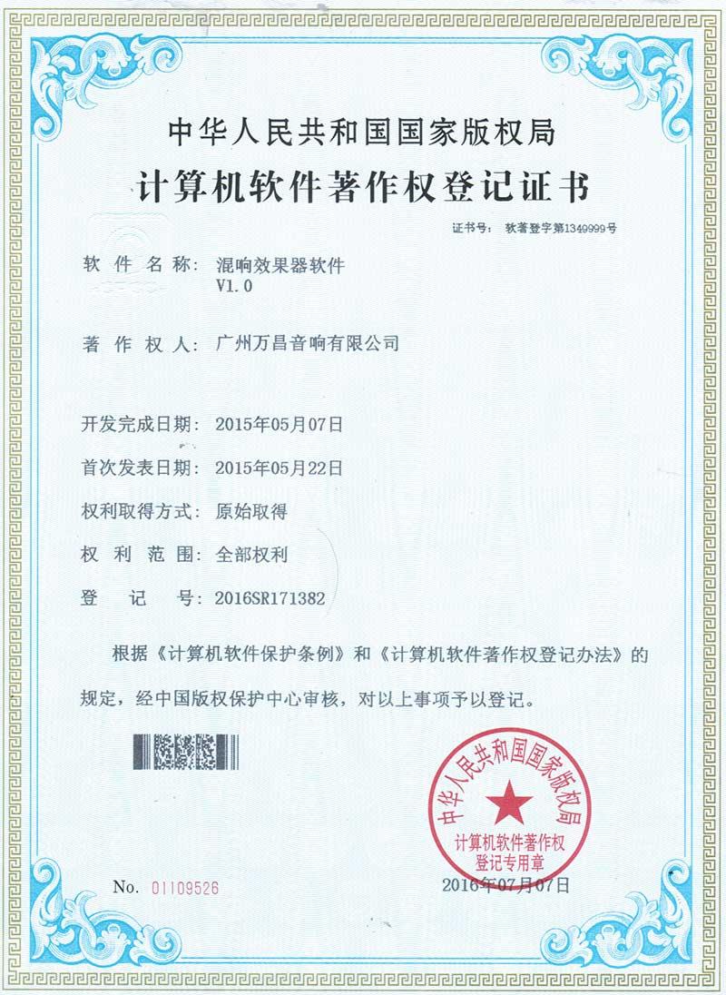 爵士龙-混响效果器软件 V1.0计算机软件著作权登记证书