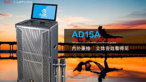 爵士龙3D立体声拉杆音响AD15A,让您的声音唱享生活!