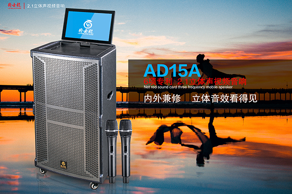 爵士龙3D立体声拉杆音箱AD15A,让您的声音唱享生活!